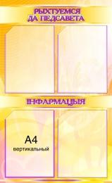 Купить Стенд информационный Рыхтуемся да педсавета Iнфармацыя в желто-фиолетовых тонах 510*830мм в Беларуси от 56.00 BYN