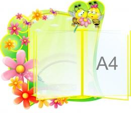 Купить Стенд информационный с вертушкой А4 группа Пчелка в зеленых тонах 500*530 мм в Беларуси от 57.00 BYN