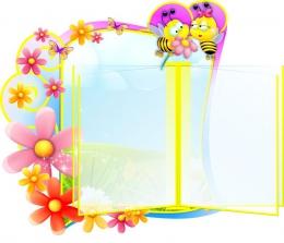 Купить Стенд информационный с вертушкой А4 группа Пчелка в Беларуси от 57.00 BYN
