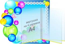 Купить Стенд Информационный с вертушкой на 4 кармана А4 для группы Бусинки 480*420 мм в Беларуси от 49.00 BYN