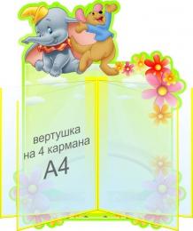 Купить Стенд Информационный с вертушкой на 4 кармана А4 для группы Мультяшки 420*540 мм в Беларуси от 52.00 BYN