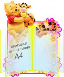 Купить Стенд Информационный с вертушкой на 4 кармана А4 для группы Мультяшки 420*550 мм в Беларуси от 51.00 BYN