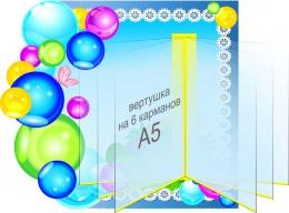 Купить Стенд Информационный с вертушкой на 6 карманов А5 для группы Бусинки 390*340 мм в Беларуси от 36.80 BYN