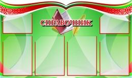 Купить Стенд информационный Справочник 1000*600мм в Беларуси от 85.80 BYN