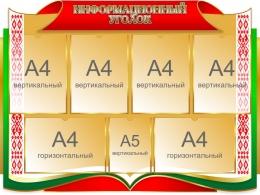 Купить Стенд Информационный уголок в национальных тонах 1000*730 в Беларуси от 99.40 BYN