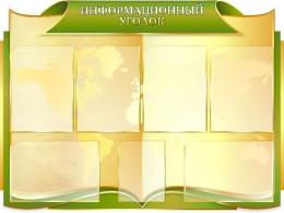 Купить Стенд Информационный уголок в оливково-золотистых тонах 1000*750мм в Беларуси от 102.40 BYN