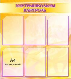 Купить Стенд информационный Унутрышкольны кантроль в желто-фиолетовых тонах 750*830мм в Беларуси от 83.00 BYN