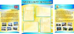 Купить Стенд  Информационный в кабинет английского языка в голубых тонах 1500*700мм в Беларуси от 110.00 BYN