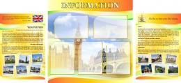 Купить Стенд  Информационный в кабинет английского языка желто-оранжевый с Биг Беном 1700*770мм в Беларуси от 134.50 BYN
