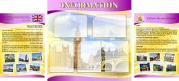 Купить Стенд  Информационный в кабинет английского языка золотисто-сиреневых тонах с Биг Беном  1700*770мм в Беларуси от 134.50 BYN