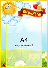 Купить Стенд информационный Вiншуем! На белорусскомм языке группа Солнышко 420*300мм в Беларуси от 16.50 BYN
