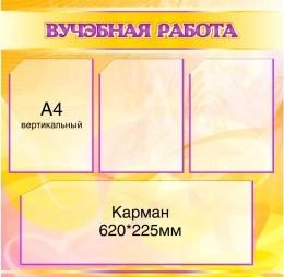 Купить Стенд информационный Вучэбная работа в желто-фиолетовых тонах 750*740мм в Беларуси от 75.00 BYN