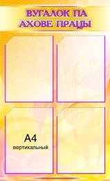 Купить Стенд информационный Вугалок па ахове працы в желто-фиолетовых тонах 710*830мм в Беларуси от 74.00 BYN