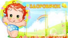 Купить Стенд информационный Здоровячок для детского сада 800*450мм в Беларуси от 46.00 BYN