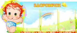 Купить Стенд информационный Здоровячок для детского сада на 3 кармана 1030*450мм в Беларуси от 60.50 BYN
