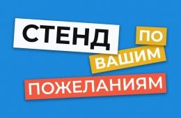 Купить Стенд информационный в Беларуси от 0.00 BYN