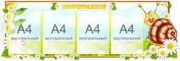 Купить Стенд Информация- группа Улыбка Ромашка  с улиткой  на 4 кармана 1210*410мм в Беларуси от 67.00 BYN