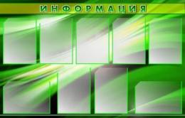 Купить Стенд  Информация 1220*780мм в Беларуси от 131.50 BYN