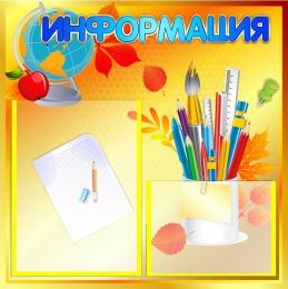 Купить Стенд Информация 500*500мм в Беларуси от 30.90 BYN