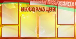 Купить Стенд Информация Бежевый 1000*510 мм в Беларуси от 69.80 BYN
