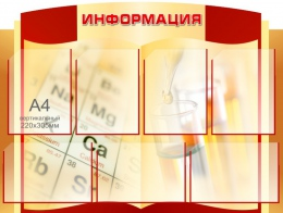 Купить Стенд Информация Бежевый в кабинет химии 1000*750мм в Беларуси от 103.50 BYN