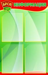 Купить Стенд Информация БРСМ зеленый 500*780мм в Беларуси от 53.00 BYN