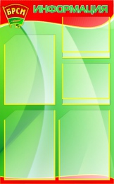 Купить Стенд Информация БРСМ зеленый с карманами для фото 500*800мм в Беларуси от 55.50 BYN