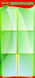 Купить Стенд Информация БРСМ зеленый с вертушкой на 4 кармана 500*1000мм в Беларуси от 90.00 BYN