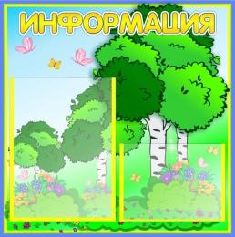 Купить Стенд Информация для группы Берёзка 500*500 мм в Беларуси от 32.90 BYN