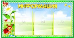 Купить Стенд Информация для группы Божья коровка на 3 кармана А4 900*470 мм в Беларуси от 53.50 BYN
