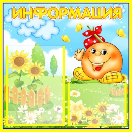 Купить Стенд Информация для группы Колобок,Сказка 500*500 мм в Беларуси от 32.90 BYN
