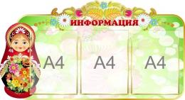 Купить Стенд Информация для группы Матрёшки на 3 кармана А4 870*470мм в Беларуси от 54.50 BYN
