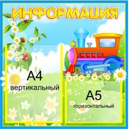 Купить Стенд Информация для группы Паровозик на 2 кармана 500*510 мм в Беларуси от 29.90 BYN
