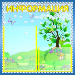 Купить Стенд Информация для группы Тополёк 500*500 мм в Беларуси от 30.90 BYN