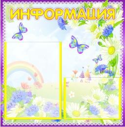 Купить Стенд Информация для группы Василёк 490*500 мм в Беларуси от 31.90 BYN