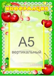 Купить Стенд Информация для группы Вишенка  250*350мм с карманом А5 в Беларуси от 11.40 BYN