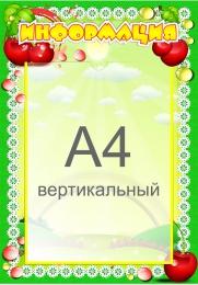 Купить Стенд Информация для группы Вишенка  300*430 мм в Беларуси от 17.50 BYN
