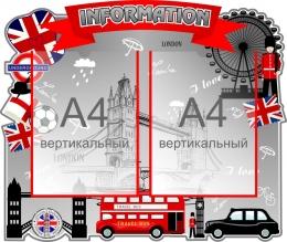 Купить Стенд Информация для кабинета английского языка в стиле Лондон 600*500 мм в Беларуси от 40.00 BYN