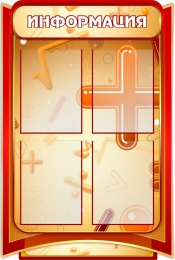 Купить Стенд Информация  для кабинета математики в золотисто-бордовых тонах 630*930мм в Беларуси от 81.00 BYN
