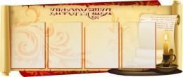 Купить Стенд Информация для кабинета русского языка и литературы 1200*500мм в Беларуси от 86.00 BYN