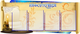 Купить Стенд Информация для кабинета русского языка и литературы в виде свитка  1180*510мм в Беларуси от 79.00 BYN