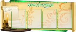 Купить Стенд Информация для кабинета русского языка и литературы в золотисто-зелёных тонах 1180*510мм в Беларуси от 79.00 BYN