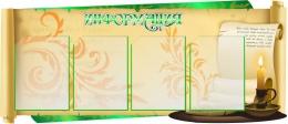 Купить Стенд Информация для кабинета русского языка и литературы в золотисто-зелёных тонах в виде свитка 1180*510мм в Беларуси от 79.00 BYN
