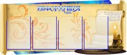 Купить Стенд Информация для кабинета русского языка и литературы  виде свитка с цитатой  1180*510мм в Беларуси от 79.00 BYN
