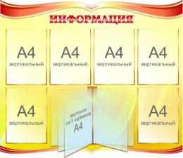 Купить Стенд Информация для кабинета трудового обучения желто-красных тонах 1000*850мм в Беларуси от 148.00 BYN