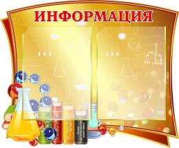 Купить Стенд Информация для кабинета химии в золотисто-коричневых тонах 580*480мм в Беларуси от 39.00 BYN
