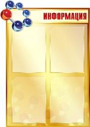 Купить Стенд Информация для кабинета химии в золотисто-коричневых тонах 580*830мм в Беларуси от 65.00 BYN