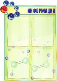 Купить Стенд Информация для кабинета химии в золотисто-зеленых тонах 580*830мм в Беларуси от 68.00 BYN