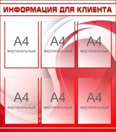 Купить Стенд на заказ информация для клиента 760*860мм в Беларуси от 86.00 BYN