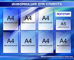 Купить Стенд Информация для клиента 1005*860мм в Беларуси от 114.60 BYN